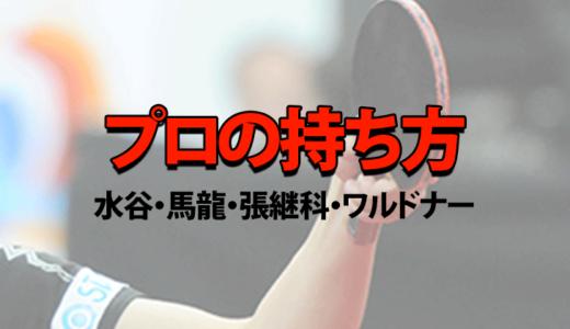 卓球プロのラケットの持ち方【水谷・馬龍・ワルドナー…】