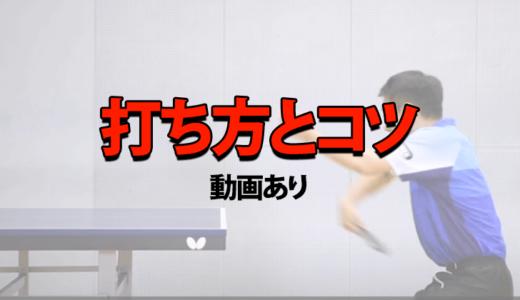 卓球 バックドライブの打ち方【コツまとめ】