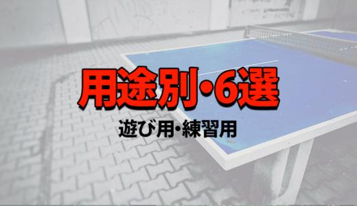 家庭用卓球台おすすめ6選【遊び用・練習用】