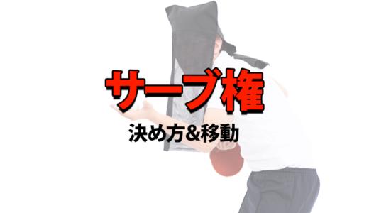 卓球サーブ権のルールまとめ【サーブ権の移動・決め方】
