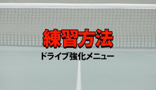 卓球 ドライブの練習方法・メニューまとめ【18選】