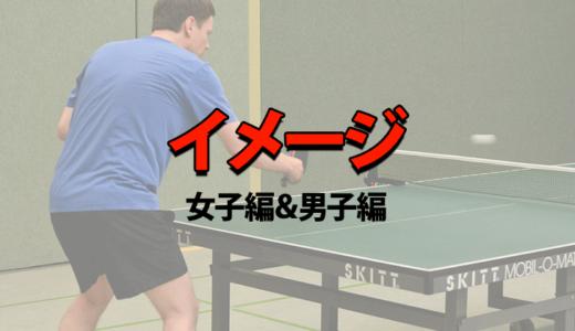 卓球部のイメージまとめ【女子編&男子編】