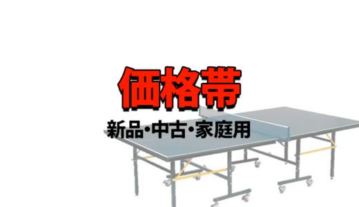 卓球台 国際規格の価格帯【新品・中古・家庭用】