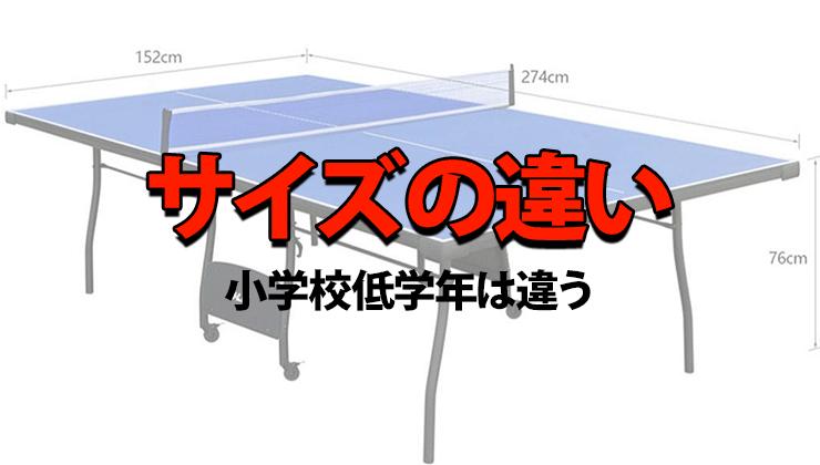 台 サイズ 卓球