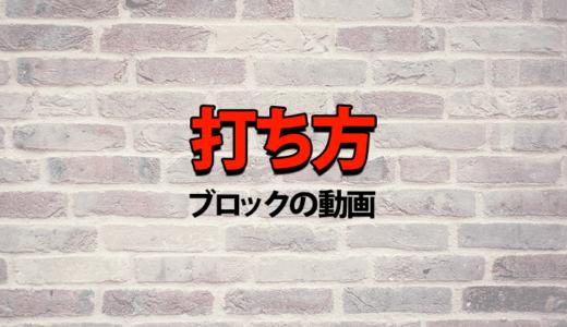 卓球 ブロックの打ち方【動画あり】