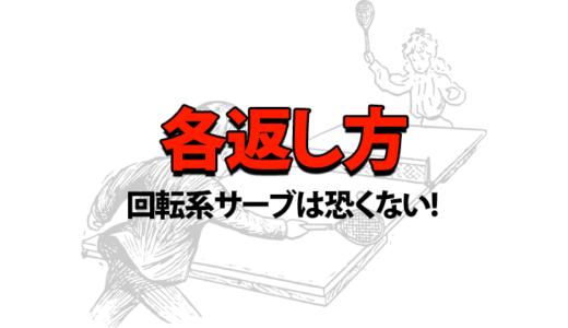 卓球 回転の返し方【各回転系サーブに対するレシーブ】