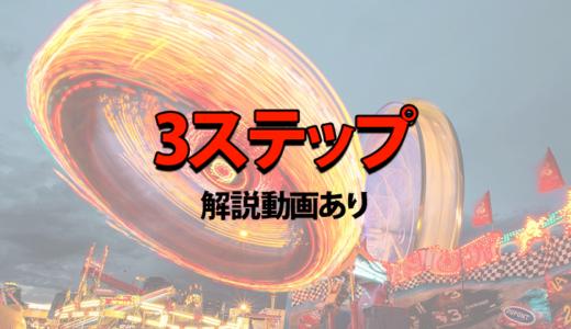 卓球 ドライブの打ち方3ステップ【動画あり】