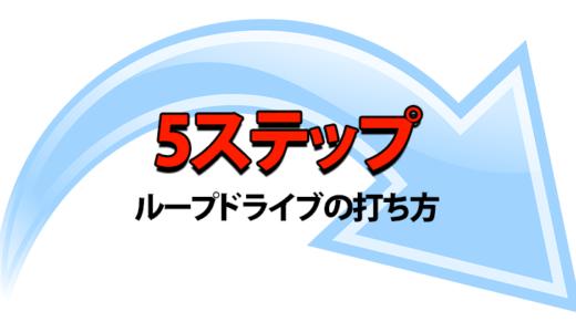 卓球 ループドライブの打ち方5ステップ【動画あり】