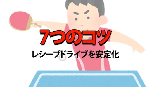 卓球 レシーブドライブ7つのコツ【安定して入る】