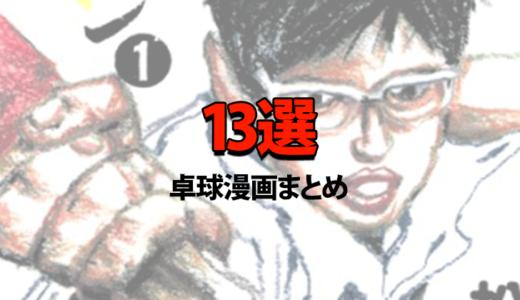 卓球漫画 おすすめ13選【元卓球部が厳選】