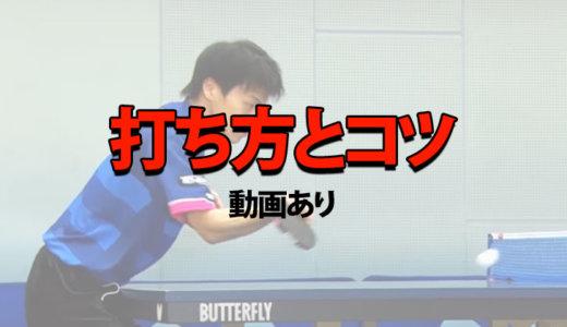 卓球 ツッツキのコツ【打ち方動画あり】