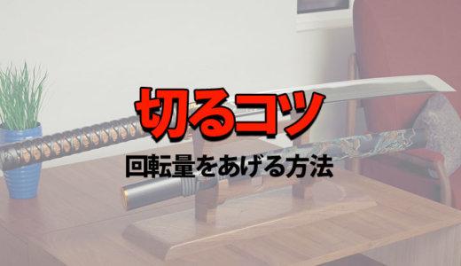 卓球 切るツッツキ【回転量を増やす5個のコツ】