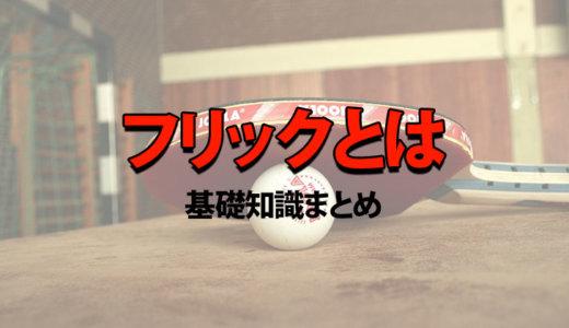 卓球 フリックとは【どんな打法?】