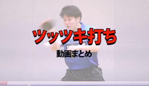 卓球 ツッツキ打ち動画集【練習方法・コツ・ポイントまとめ】