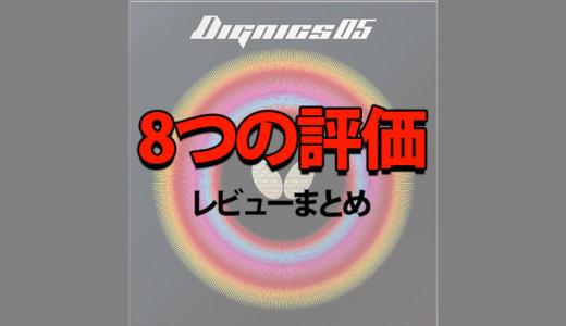 卓球ラバー ディグニクス05レビューまとめ【8つの評価】