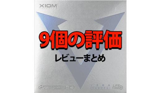 卓球ラバー ヴェガヨーロッパレビューまとめ【9つの評価】