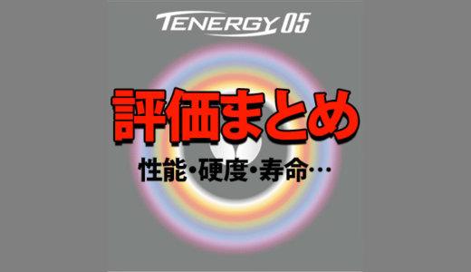 卓球ラバー テナジー05レビュー評価まとめ【性能・寿命・硬度…】